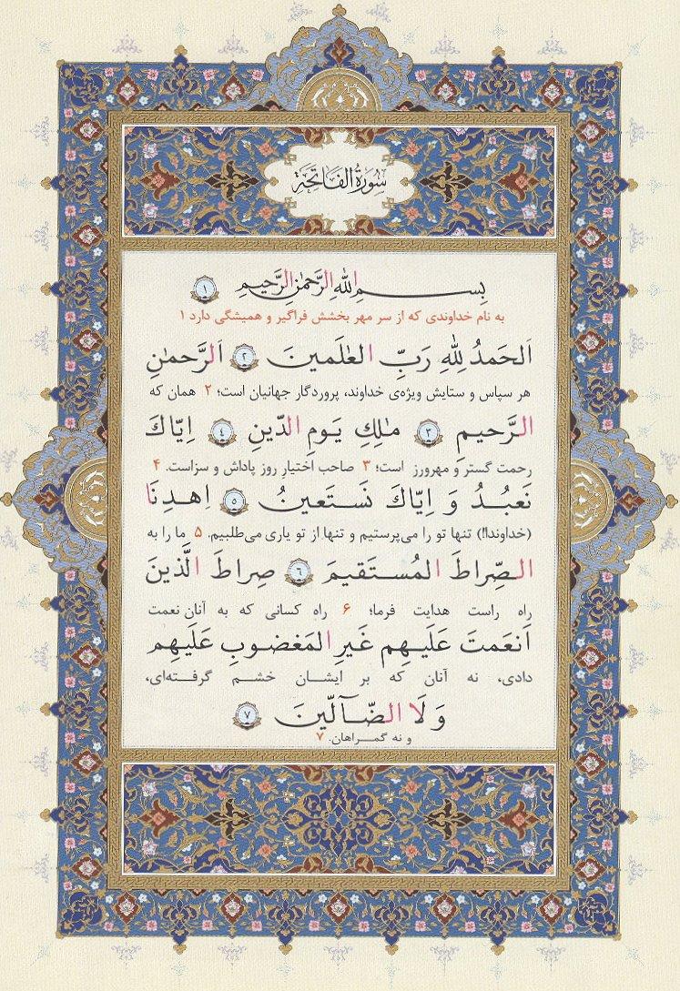 سورة الحمد